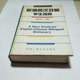 新编英汉双解学生词典