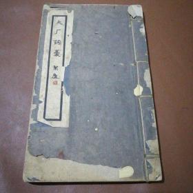1935年商务初版线装【大厂词稿】