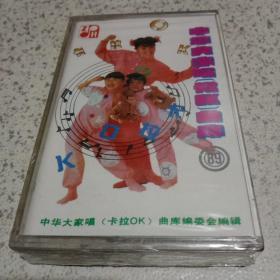 磁带:中华大家唱卡拉OK曲库【89】未开封