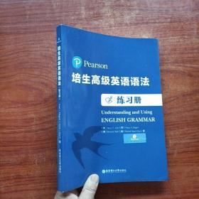 培生高级英语语法(练习册)(培生经典,原版引进,全球百万级销量,国外名师手把手教你学语法)