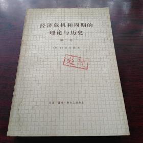 经济危机和周期的理论与历史.第三卷