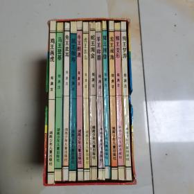 十二生肖系列童话     羊王称霸、虎王出山、鸡王画虎、猪王照相、猴王变形、蛇王淘金、狗王梦游、龙王闹海等全12册合售,有盒套