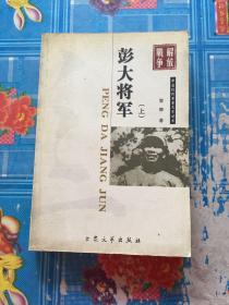 彭大将军(上)中国现代军事文学丛书