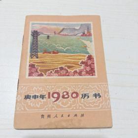 1980历书