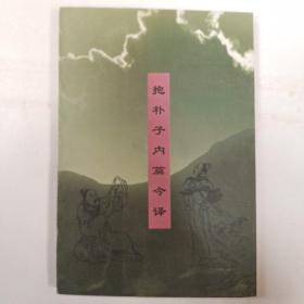 抱朴子内篇今译.