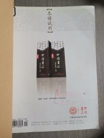 中国书法2013年第1-2期(牛皮纸包装合订本)