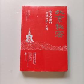"""北京秘密:你不知道的""""全域文化""""之城 未拆封"""