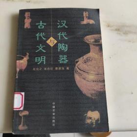 汉代陶器与古代文明