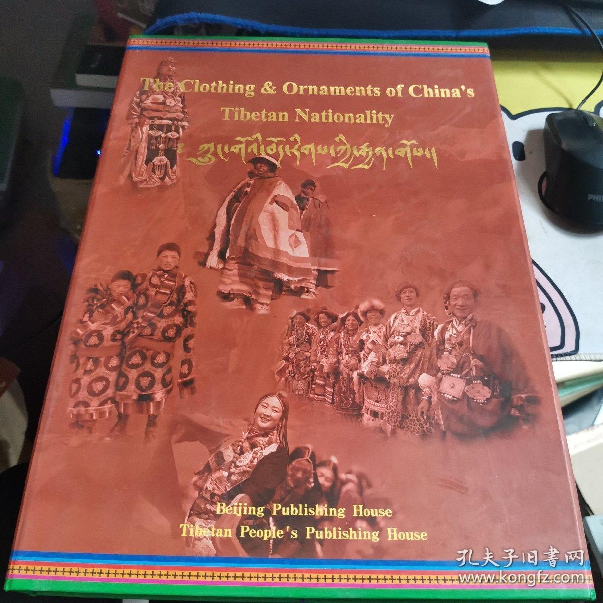 中国藏族服饰