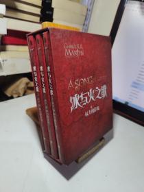 冰与火之歌·卷一·权力的游戏(全三册)盒装