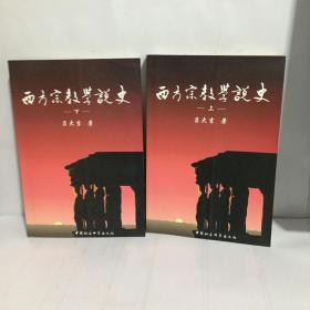 西方宗教学说史(上下)