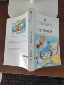 会飞的爷爷:全球儿童文学典藏书系.第三辑