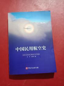中国民用航空史