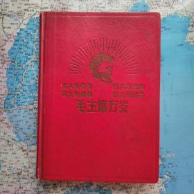 四个伟大毛主席万岁日记本   精装   5张毛主席像  空白无字