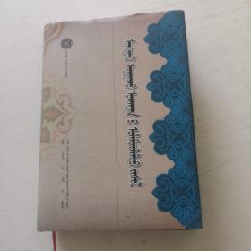 蒙文版:蒙医传统疗术 (精装本)书开口下部写有字迹