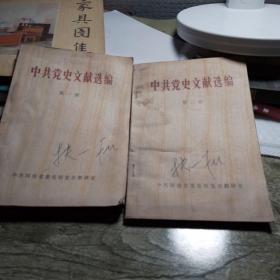 中共党史文献选编第一册,第二册