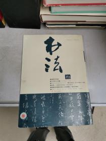 书法月刊•2013.3总282期【满30包邮】