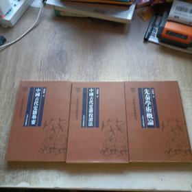 二十世纪学术要籍重刊 先秦学术概论 中国古代史籍举要 中国古代史籍校读法
