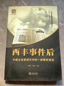 西丰事件后:中国企业家成长中的一部警世恒言