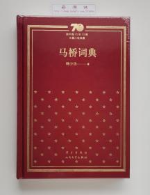 马桥词典 新中国70年70部长篇小说典藏 一版一印 原装塑封 布面精装本