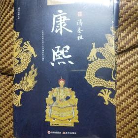 国学经典文库中华帝王传奇清圣祖康熙(未开封