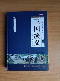 中国古典文学四大名著——三国演义.足本无删减.无障碍阅读·精装珍藏版