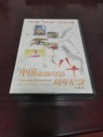 中国动画电影周年纪念十碟装