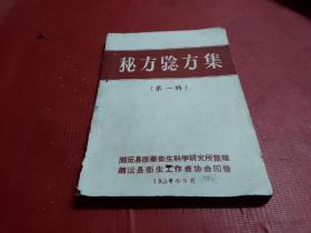 秘方验方集【第一辑】 1958年湖南湘潭县印--稀缺本