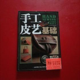 手工皮艺基础:日本最受欢迎的手工皮具DIY书