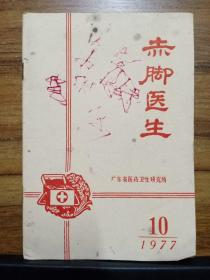 赤脚医生 1977年10期 (广东省医药卫生研究所)