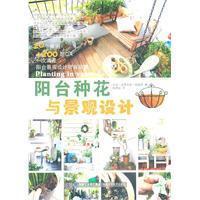 阳台种花与景观设计❤ 台湾《花草游戏》编辑部编 福建科技出版社9787533537012✔正版全新图书籍Book❤