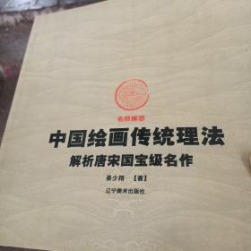 名师解惑:中国绘画传统理法·解析唐宋国宝级名作