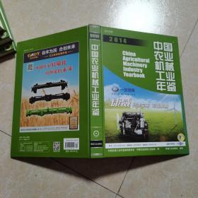中国农业机械工业年鉴(2014)