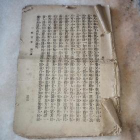 民国:亚森罗蘋案全集 残本 从33——190页