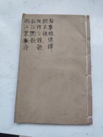 艺海珠尘丛书之 南华经传绎 经天该 地理古镜歌 松江衢歌 淞江乐府 五种合一册全。共81叶 162面。