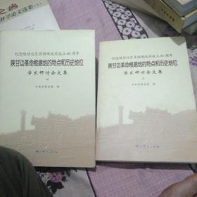 陕甘边革命根据地的特点和历史地位学术研讨会论文 集 : 全2册