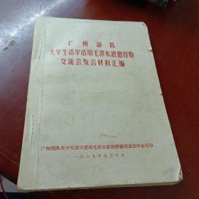 《广州部队大学生活学活用毛泽东思想经验交流会发言材料汇编》印900份