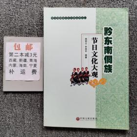 观黔东南侗族节日文化大观