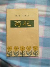 彩色小画片菊花、56年1版1印、56开、12张全