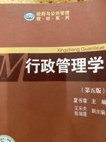 政府与公共管理教材系列:行政管理学(第五版)