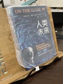人类未来(精)(《DK宇宙大百科》作者、前英国皇家学会会长马丁·里斯用科学预测未来!