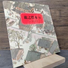 旅之绘本 Ⅶ:中国篇