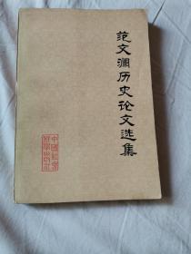 范文澜历史论文选集