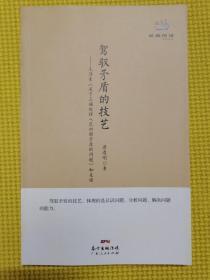 经典悦读系列丛书:驾驭矛盾的技艺  毛泽东《关于正确处理人民内部矛盾的问题》如是读