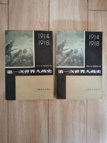 第一次世界大战史上下