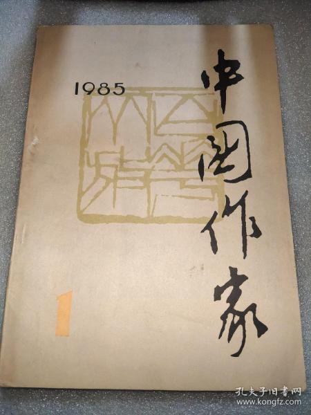 中国作家1985.1(创刊号)