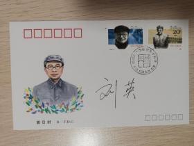 张闻天诞辰九十周年纪念封,张闻天的夫人刘英签名封