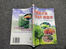 柞蚕放养及综合利用技术