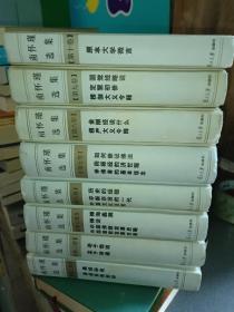 南怀瑾选集(全十卷)存8本,2.3.5.6.7.8.9.10