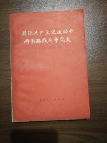 国际共产主义运动中两条路线斗争简史